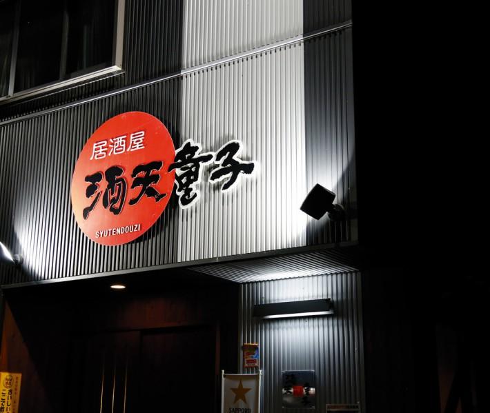 酒天童子02